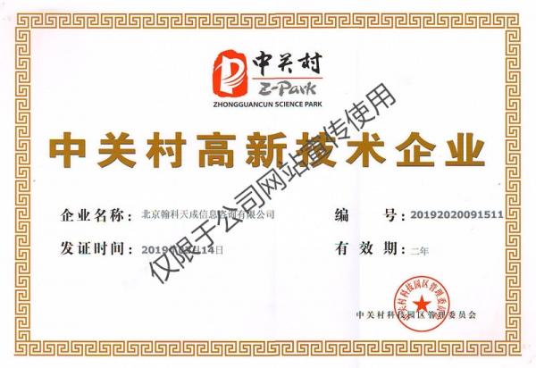 中关村高新企业证书