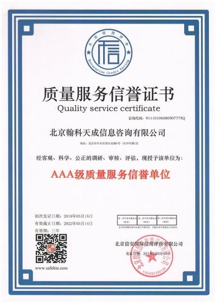 AAA级质量服务信誉证书