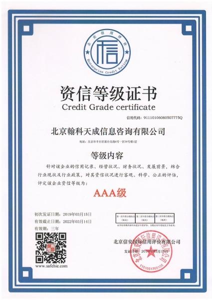 AAA级资信等级证书
