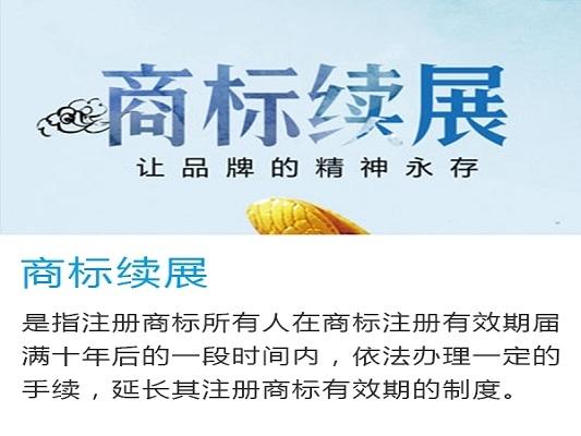 北京商标续展