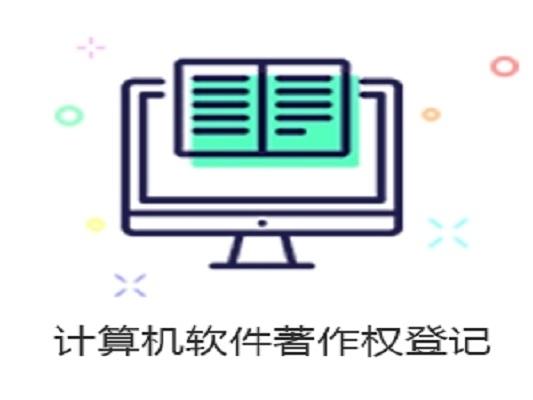 吉林计算机著作权登记