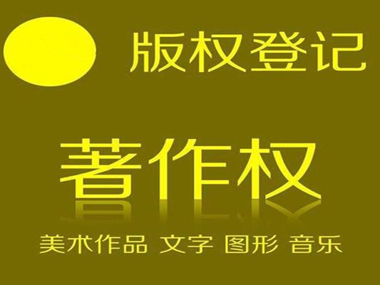 北京作品著作权登记