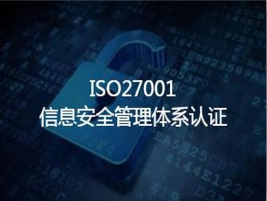 信息安全管理体系认证