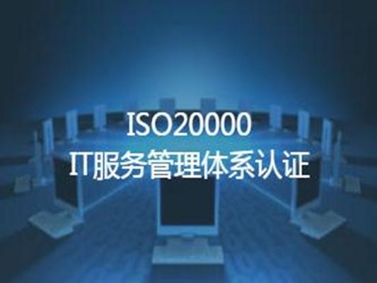 IT服务管理体系认证