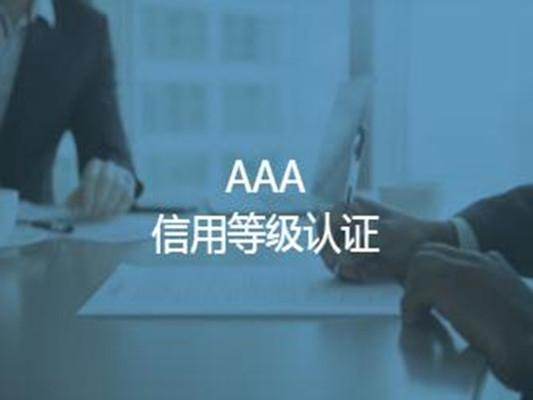 AAA信用等级认证
