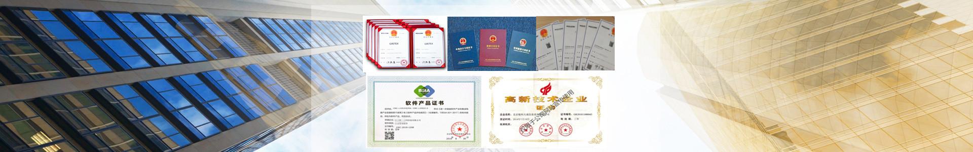 北京专利商标申请